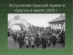 Вступление Красной Армии в Иркутск в марте 1920 г.