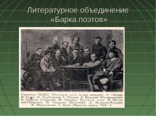 Литературное объединение «Барка поэтов»