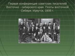 Первая конференция советских писателей Восточно - сибирского края. Поэты вост