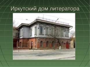 Иркутский дом литератора