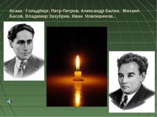 Исаак Гольдберг, Петр Петров, Александр Балин, Михаил Басов, Владимир Зазубри