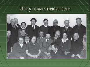 Иркутские писатели