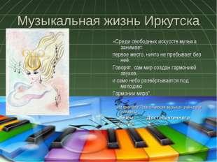 Музыкальная жизнь Иркутска «Среди свободных искусств музыка занимает первое м