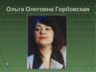 Ольга Олеговна Горбовская
