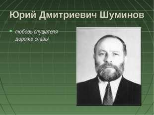 Юрий Дмитриевич Шуминов любовь слушателя дороже славы