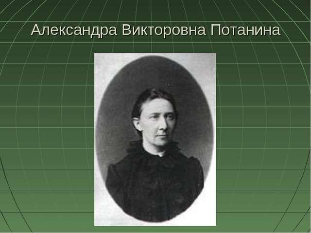 Александра Викторовна Потанина