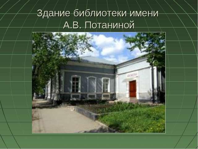 Здание библиотеки имени А.В. Потаниной