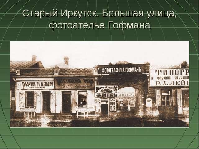 Старый Иркутск. Большая улица, фотоателье Гофмана