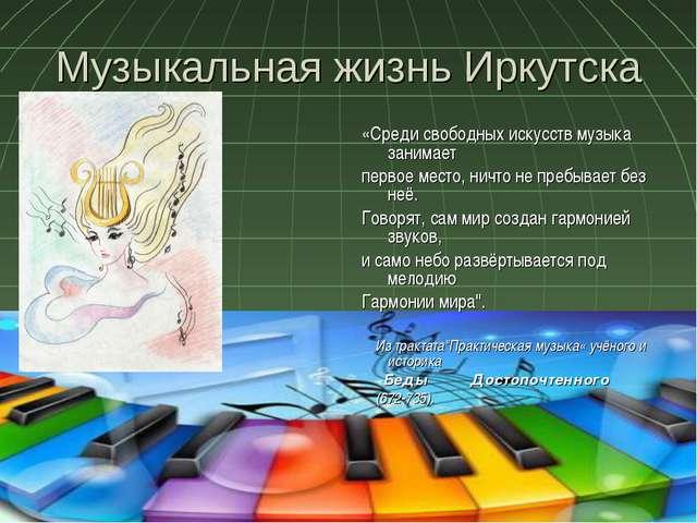 Музыкальная жизнь Иркутска «Среди свободных искусств музыка занимает первое м...