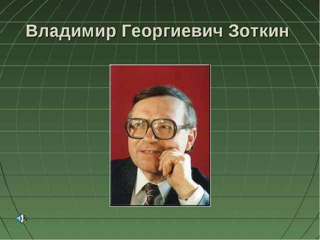 Владимир Георгиевич Зоткин