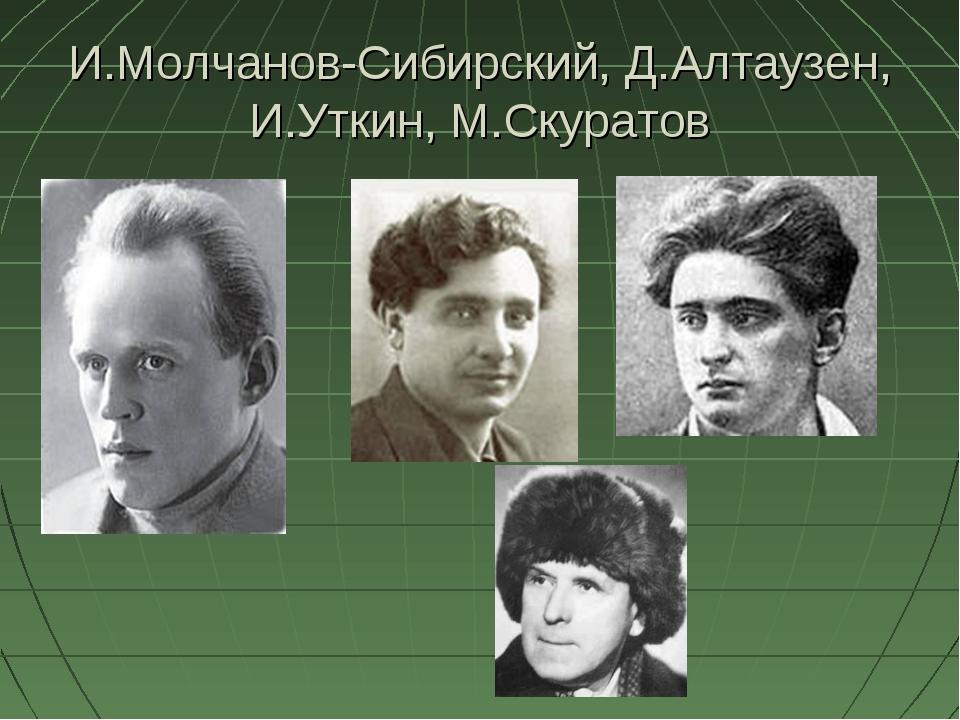 И.Молчанов-Сибирский, Д.Алтаузен, И.Уткин, М.Скуратов