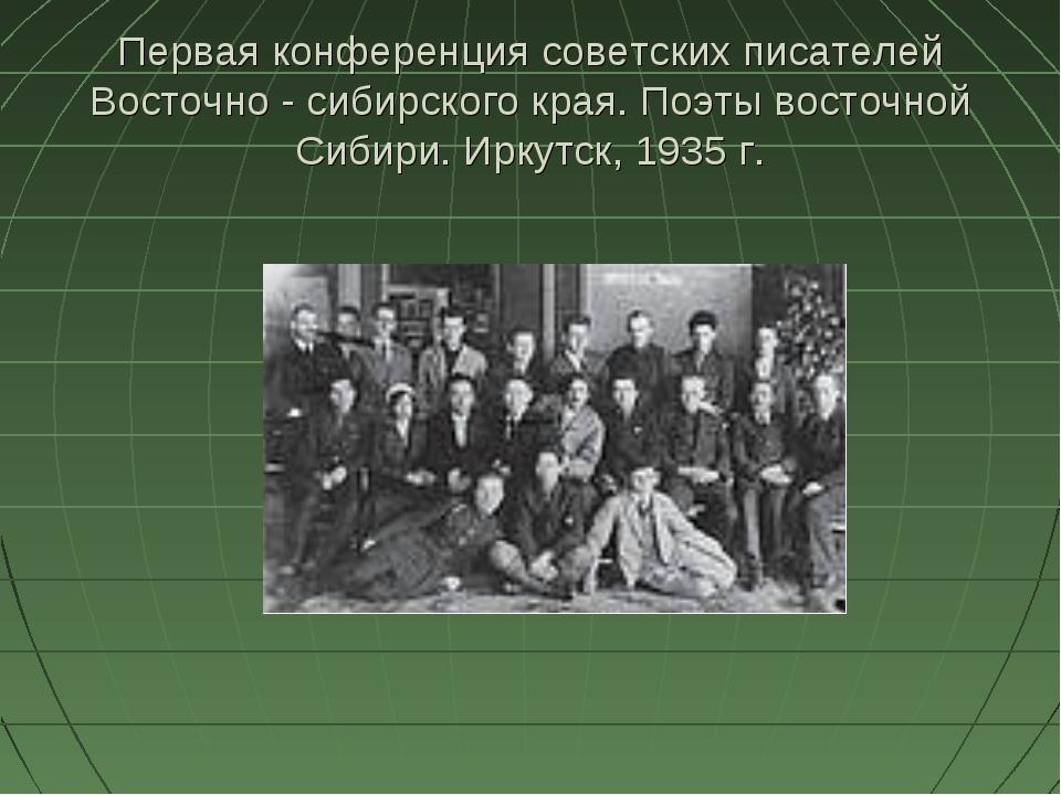 Первая конференция советских писателей Восточно - сибирского края. Поэты вост...