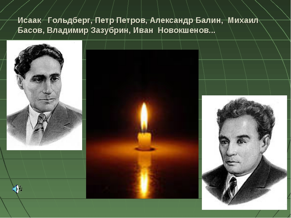 Исаак Гольдберг, Петр Петров, Александр Балин, Михаил Басов, Владимир Зазубри...