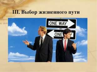 III. Выбор жизненного пути