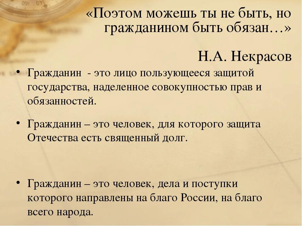 «Поэтом можешь ты не быть, но гражданином быть обязан…» Н.А. Некрасов Граждан...