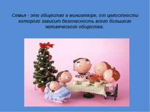 Семья - это общество в миниатюре, от целостности которого зависит безопасност