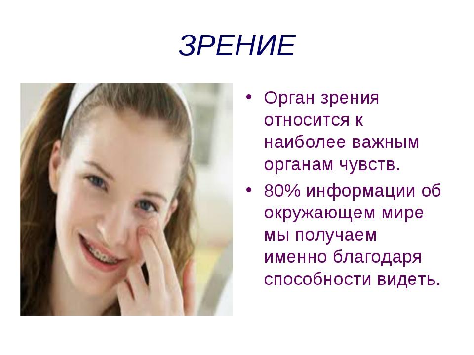 ЗРЕНИЕ Орган зрения относится к наиболее важным органам чувств. 80% информаци...