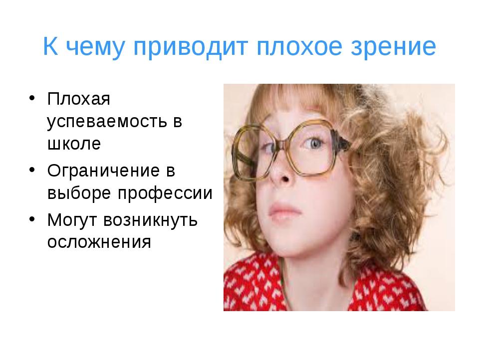 К чему приводит плохое зрение Плохая успеваемость в школе Ограничение в выбор...