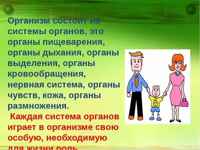 Организм состоит из системы органов, это органы пищеварения, органы дыхания,...