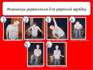 Физические упражнения для утренней зарядки Вращение головой Вращение руками