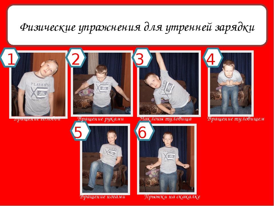 Физические упражнения для утренней зарядки Вращение головой Вращение руками...