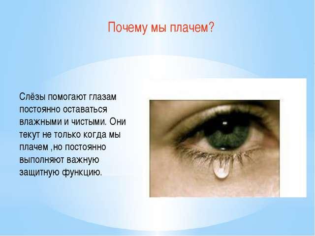 Почему мы плачем? Слёзы помогают глазам постоянно оставаться влажными и чисты...