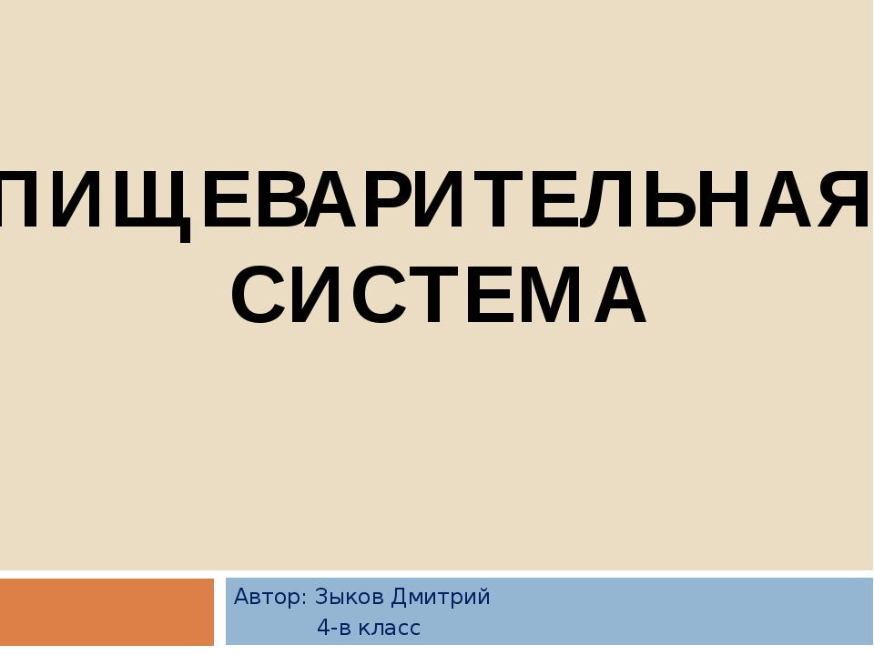 Автор: Зыков Дмитрий 4-в класс ПИЩЕВАРИТЕЛЬНАЯ СИСТЕМА