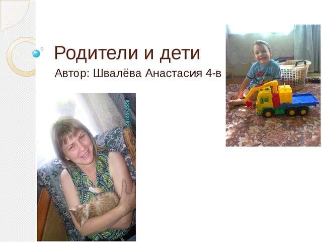 Родители и дети Автор: Швалёва Анастасия 4-в