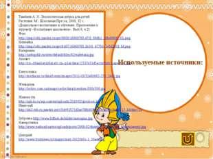 Тамбиев А. Х. Экологическая азбука для детей: Растения. М.: Школьная Пресса,