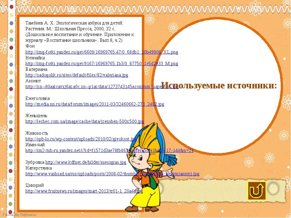 Тамбиев А. Х. Экологическая азбука для детей: Растения. М.: Школьная Пресса,...