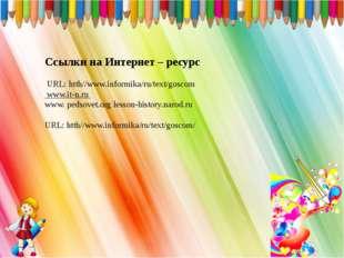 Ссылки на Интернет – ресурс URL: htth//www.informika/ru/text/goscom www.it-n.