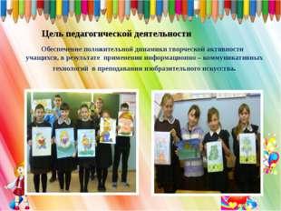 Цель педагогической деятельности Обеспечение положительной динамики творческо