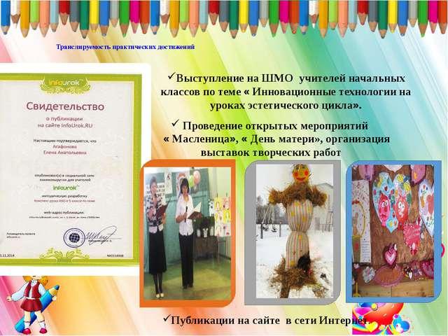 Транслируемость практических достижений Выступление на ШМО учителей начальны...