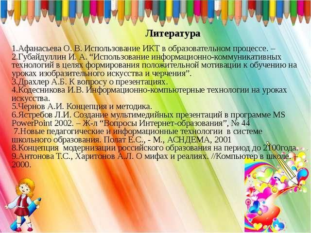 Литература 1.Афанасьева О. В. Использование ИКТ в образовательном процессе. –...