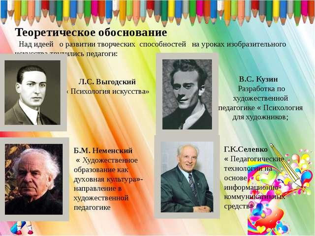 Теоретическое обоснование Над идеей о развитии творческих способностей на ур...