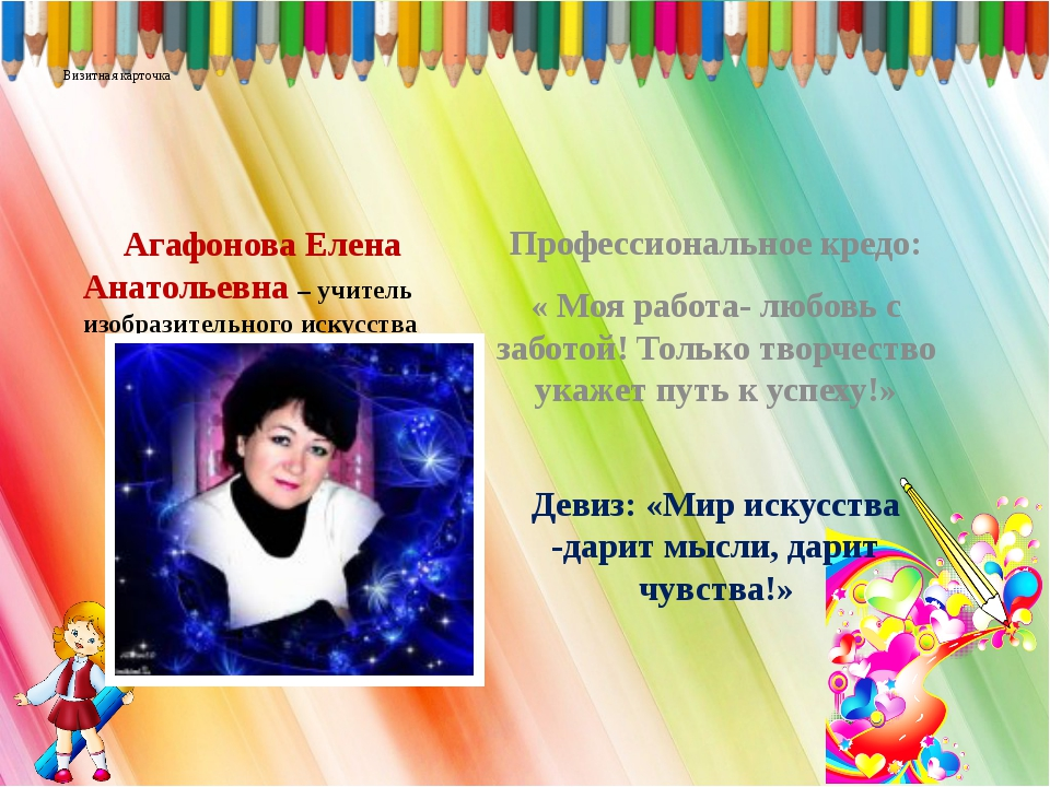 Визитная карточка Агафонова Елена Анатольевна – учитель изобразительного иск...