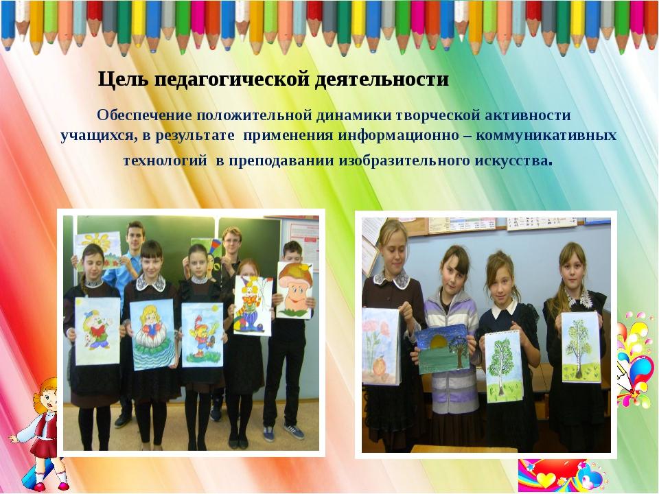 Цель педагогической деятельности Обеспечение положительной динамики творческо...