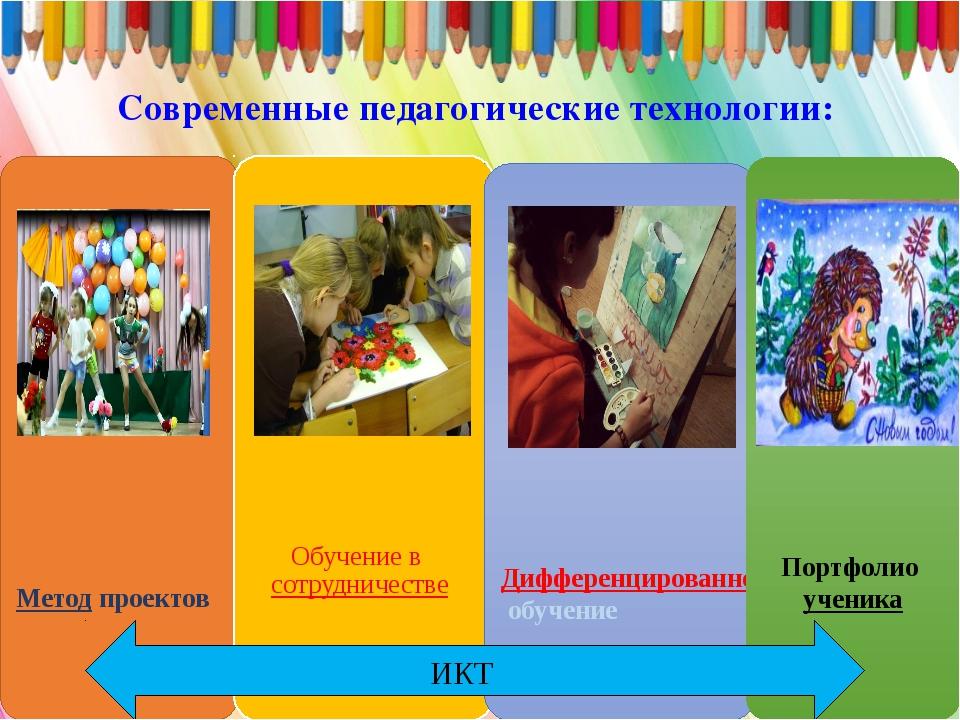 Современные педагогические технологии: Метод проектов Дифференцированное обуч...