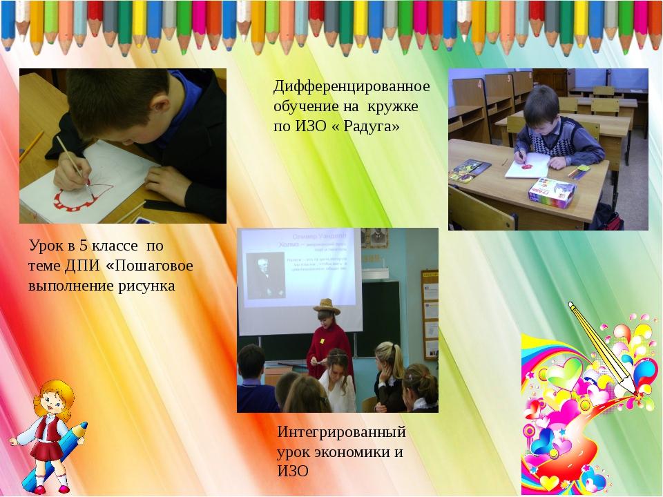 Урок в 5 классе по теме ДПИ «Пошаговое выполнение рисунка Дифференцированное...