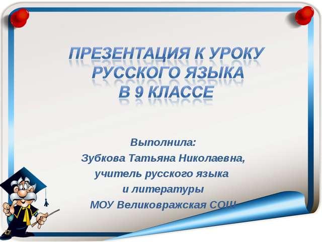 Выполнила: Зубкова Татьяна Николаевна, учитель русского языка и литературы МО...