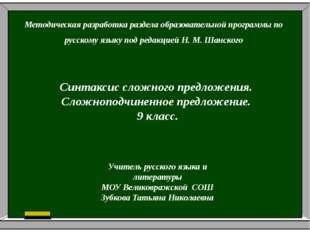 Методическая разработка раздела образовательной программы по русскому языку п