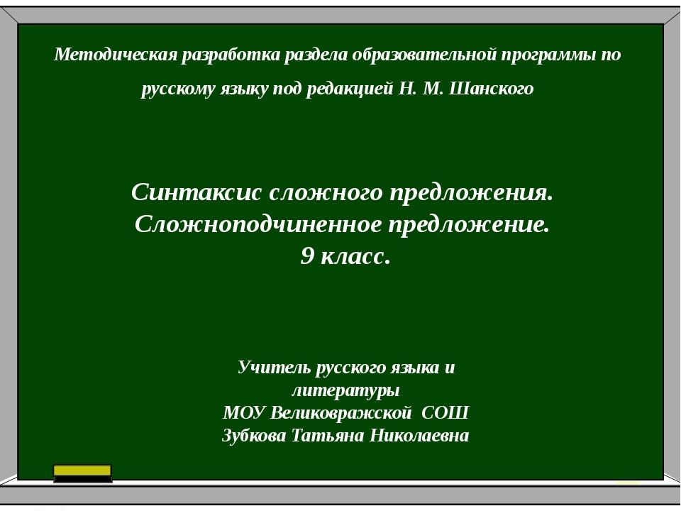 Методическая разработка раздела образовательной программы по русскому языку п...