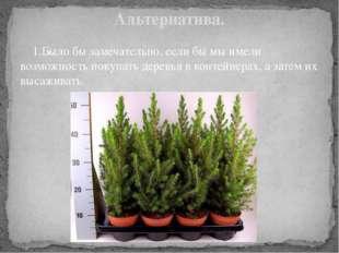 1.Было бы замечательно, если бы мы имели возможность покупать деревья в конт