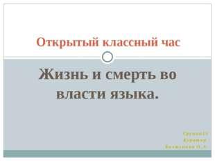 Группа15 Куратор Колтунова О.А. Открытый классный час Жизнь и смерть во власт