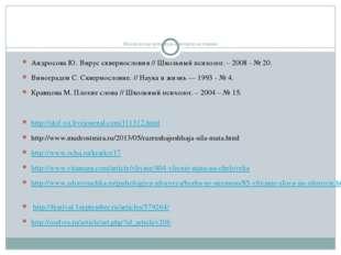 Используемая литература и интерент-источники Андросова Ю. Вирус сквернослови
