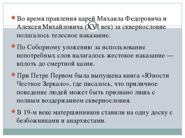 Во время правления царей Михаила Федоровича и Алексея Михайловича (XVI век)...