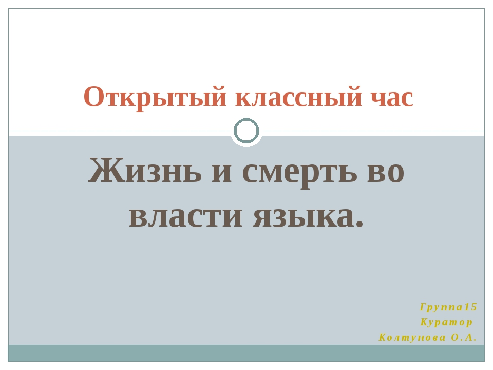 Группа15 Куратор Колтунова О.А. Открытый классный час Жизнь и смерть во власт...
