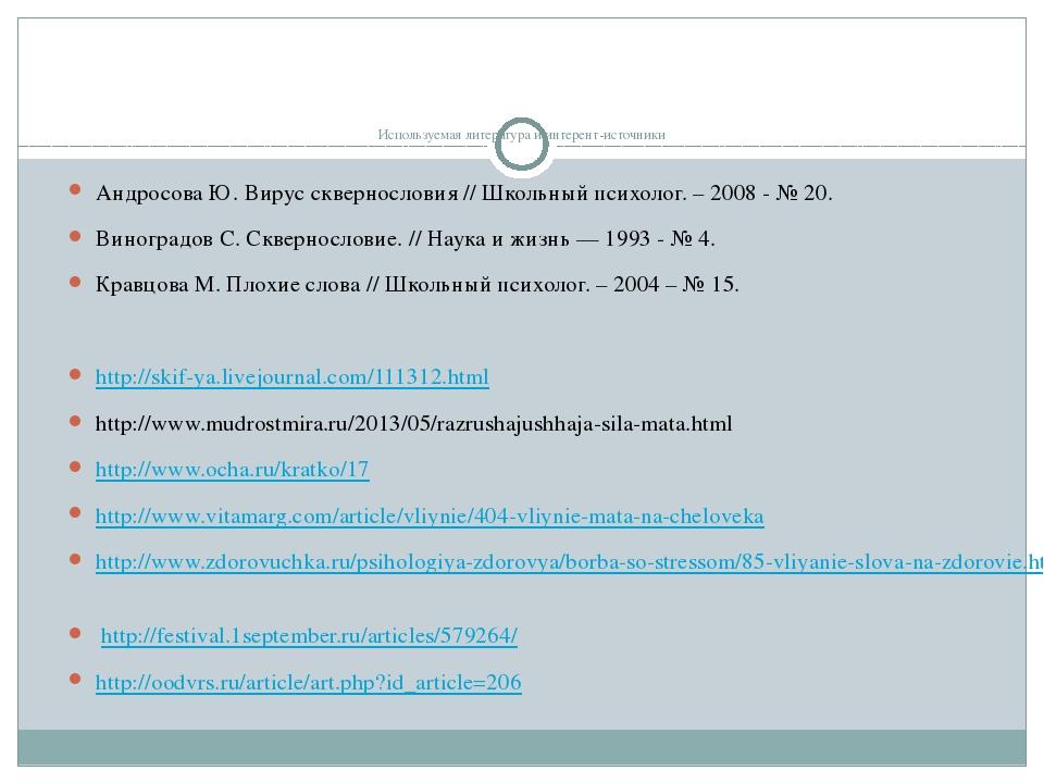 Используемая литература и интерент-источники Андросова Ю. Вирус сквернослови...