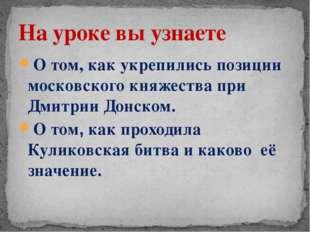 О том, как укрепились позиции московского княжества при Дмитрии Донском. О то