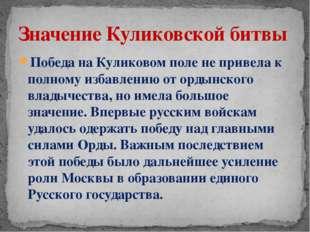 Победа на Куликовом поле не привела к полному избавлению от ордынского владыч